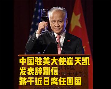 谁会成为下任中国驻美大使?