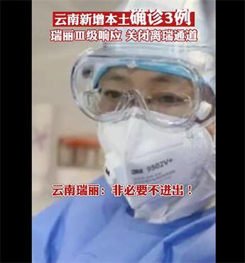 云南新增3例本土2例无症状