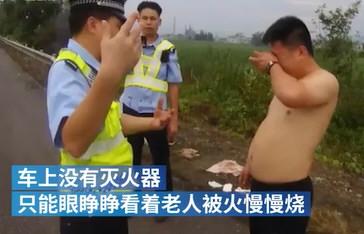 男子火海连救3人却自责落泪