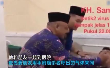 印尼男子主动吸入新冠去世