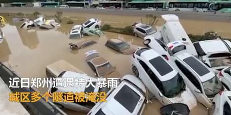 京广隧道数十辆汽车叠成一片