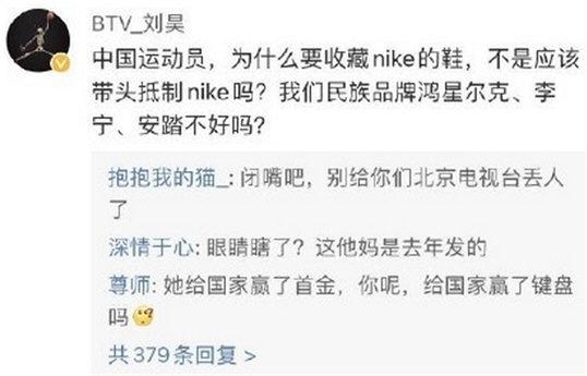 某导演评杨倩:为啥收藏nike鞋