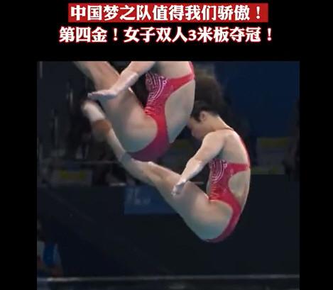 第4金!施廷懋王涵跳水夺冠