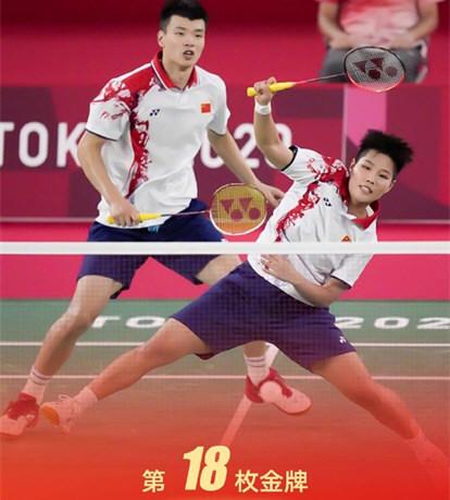 中国羽毛球混双再添1金1银