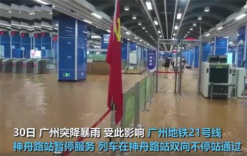 广州暴雨:大水冲进地铁