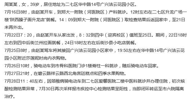 郑州开展全员核酸检测
