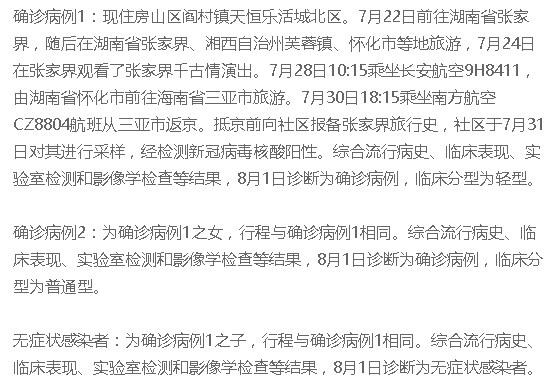 北京新增3名京外关联本土感染者