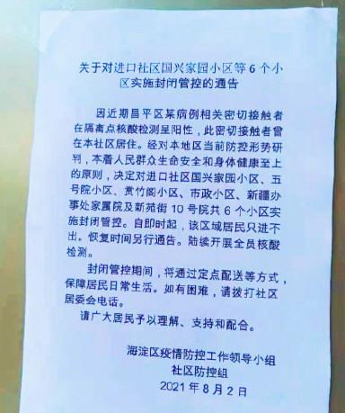 北京海淀6个小区封闭管控