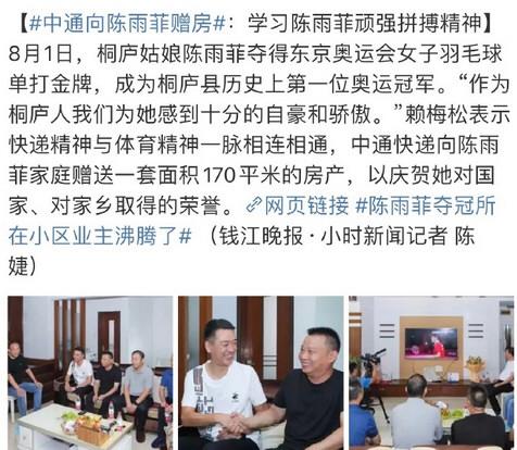 陈雨菲获赠两套房及百万奖金
