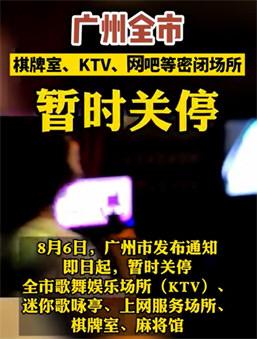广州:即日起KTV棋牌室等关停