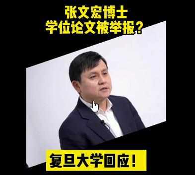 张文宏博士学位论文被举报