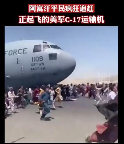 美军机被曝超载飞离阿富汗