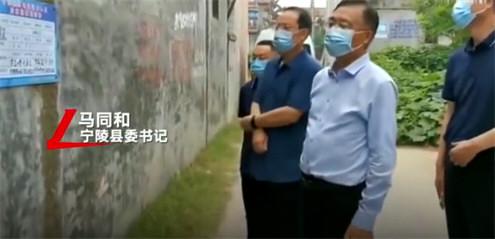 县委书记怒斥3名防疫干部
