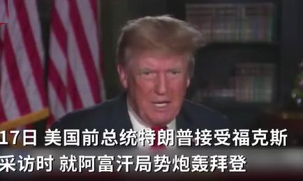 特朗普称中国正在笑话美国