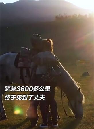 军嫂跨越3600公里骑马见丈夫