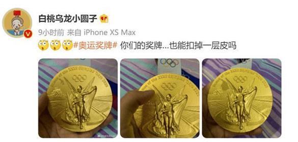 朱雪莹东京奥运会金牌掉皮