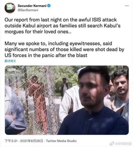 阿富汗机场遇难者被美军射杀