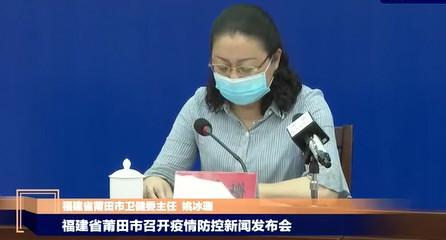 福建莆田累计报告24例阳性