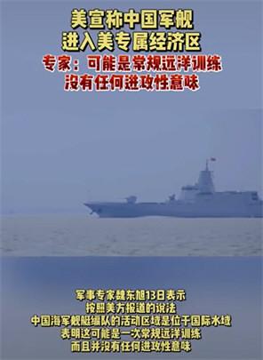 中国军舰进入美专属经济区?
