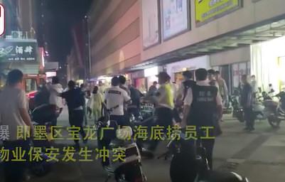青岛海底捞员工与保安当街斗殴