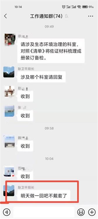 邢台一局长在工作群 发情色消息