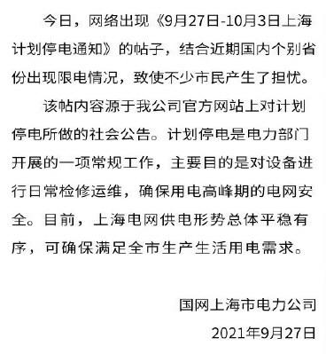上海大面积停电?官方回应