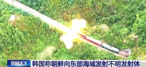 韩军方:朝鲜发射不明发射体