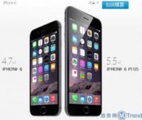 台湾苹果官网零售店iPhone6预定最新教程:时间 价格 物流