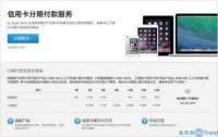 买iPhone6要注意什么:分期付款买苹果6还是6Plus还是5S