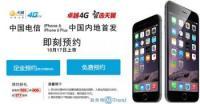 中国电信预约iPhone6合约机:177号段定金返还话费充值卡攻略