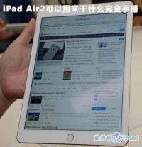 iPad Air2可以干什么:接U盘?连鼠标?打电话?用微信?办公?