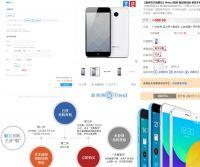 魅蓝Note电信版预订指南:官网天猫抢购资格上市发货时间流程