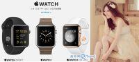 苹果手表预购攻略:预定流程 试戴预约 分期价格 可选款式