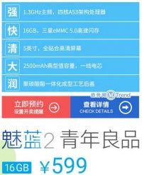 魅蓝2首发抢购攻略:魅族官网天猫QQ空间预约预订开售时间