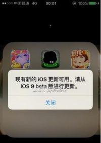 iOS9什么时候可以更新 哪些设备能更新 有哪些功能?
