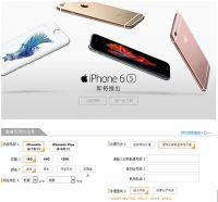 中国联通开放预约iPhone6S Plus合约机入口时间方法