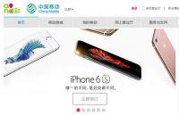 中国移动iPhone6s Plus合约机裸机预约预订入口网址规则