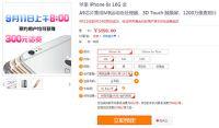 中国电信现货预购预订iPhone6sPlus合约机入口套餐价格