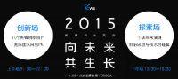 腾讯跨界创新大会WE2015:小马哥搭台 互联网投资教父PK
