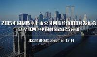 互联网+中国制造2025:中国制造业上市公司100强发布会