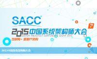 2015中国系统架构师大会SACC:当架构师遇到互联网+