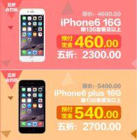 iPhone6系列双11降价多少钱:天猫网厅预售五折半价送话费