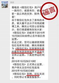 网传微信红包10月底关闭 腾讯辟谣