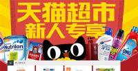 双11天猫超市组合优惠:新用户优惠满减福利