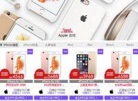 苹果6s5s双11降价促销分期换购:天猫苏宁京东最低卖多少