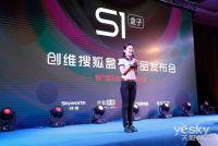 创维搜狐盒子S1新品发布