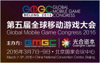 全球移动游戏大会GMGC