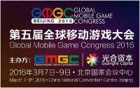 全球移动游戏大会GMGC2016