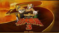 手游《功夫熊猫3》测评:只是电影前哨战还是电影衍生物?