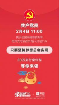 中央组织部发支付宝红包:连续3天 每天10万